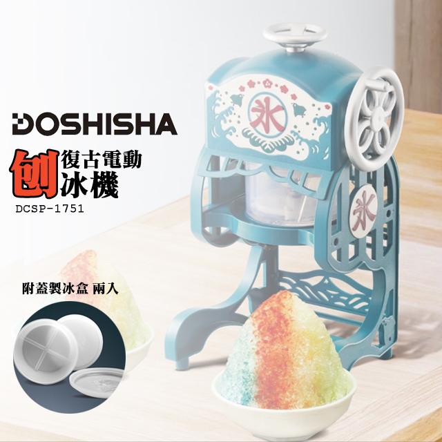 日本 DOSHISHA 復古風電動刨冰機 DCSP-1751 公司貨 刨冰機 碎冰機