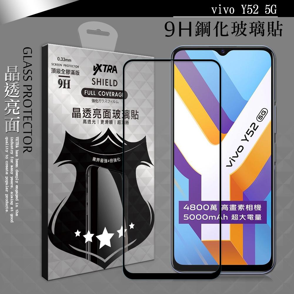 VXTRA 全膠貼合 vivo Y52 5G 滿版疏水疏油9H鋼化頂級玻璃膜(黑)