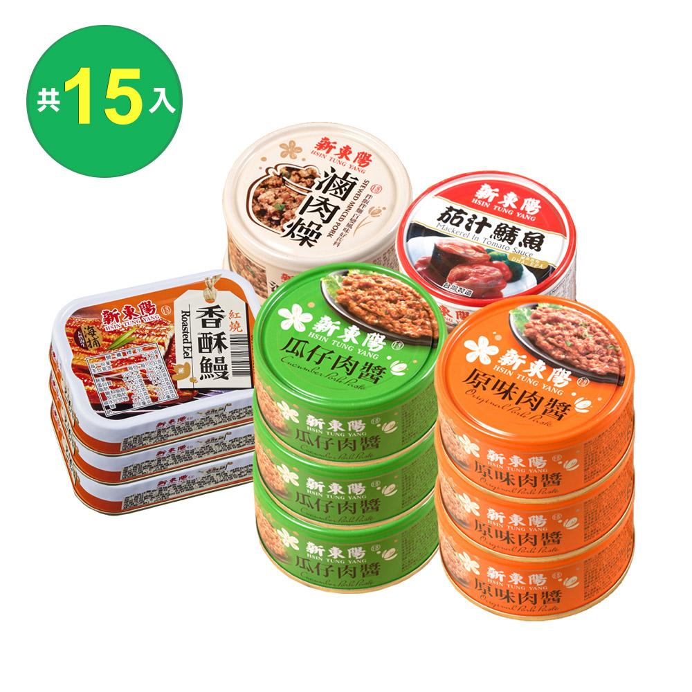 預購-【新東陽】香酥鰻.鯖魚.肉醬.肉燥.罐頭大集合(囤貨暢銷組共15入)