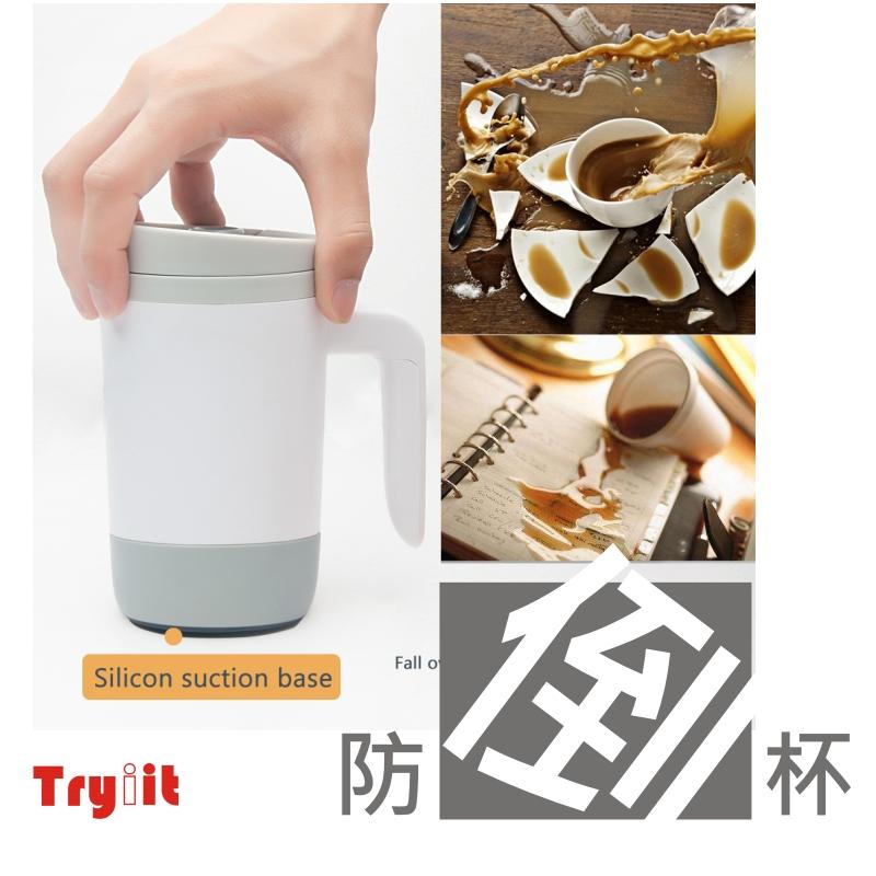 【Tryiit】防倒杯杯/保護小幫手