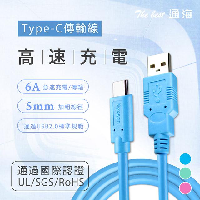 通海 Type-C USB 高速傳輸充電線/台灣製造(1M) 桃紅色