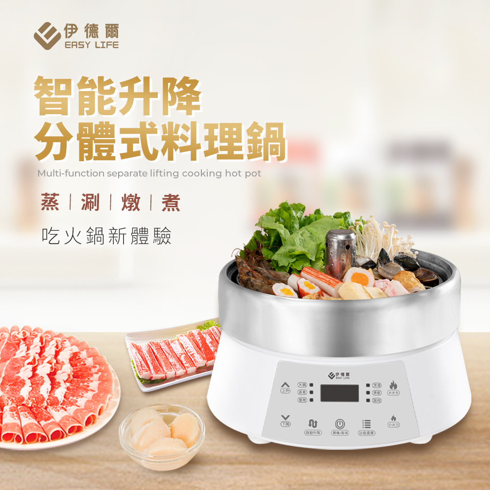 EL伊德爾-智能升降分體式料理鍋 (EL19009) 冬天必備電火鍋 大家庭火鍋 可升降