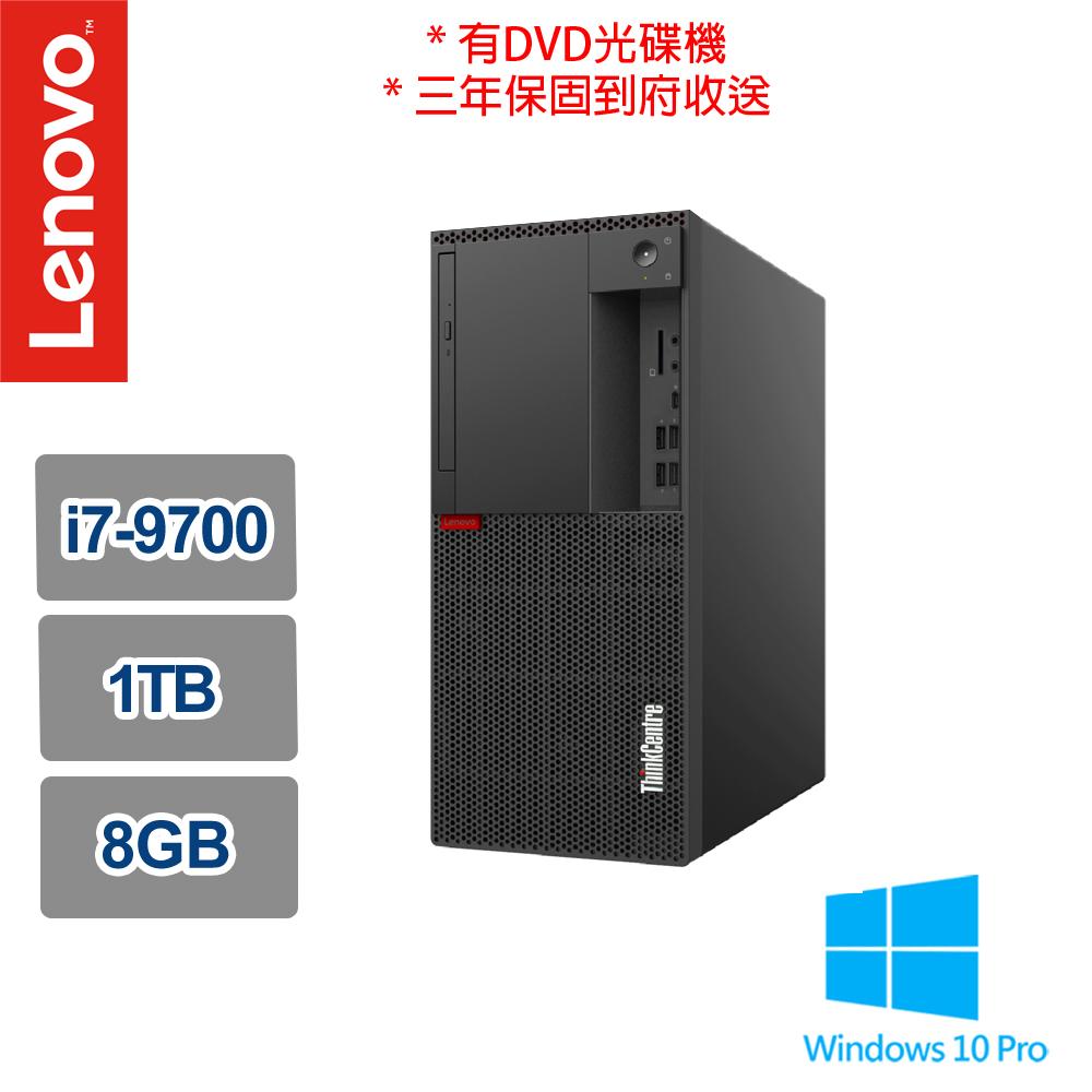 《Lenovo 聯想》 ThinkCentre M920t 10SFS0HN00 (i7-9700/8G/1TB/DVD+-RW/Win10Pro/三年保)