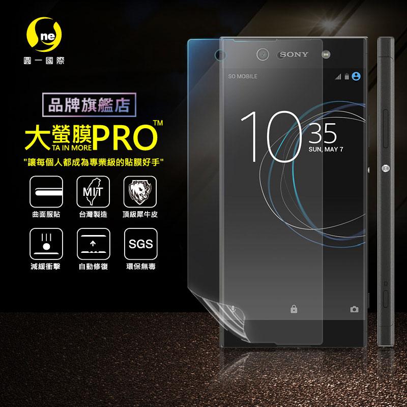 O-ONE旗艦店 大螢膜PRO SONY XA1 螢幕保護貼 磨砂霧面 台灣生產高規犀牛皮螢幕抗衝擊修復膜