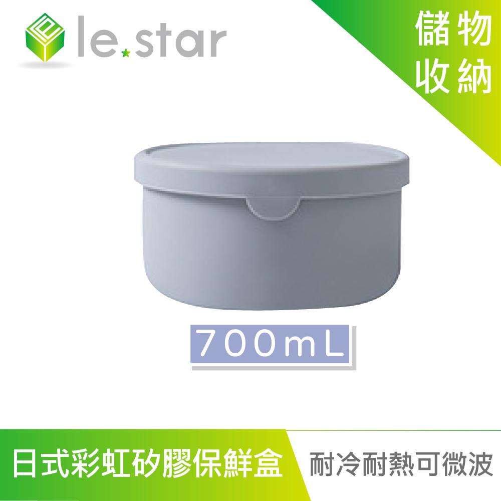 lestar 耐冷熱可微波日式彩虹矽膠保鮮盒 700ml 泥灰色