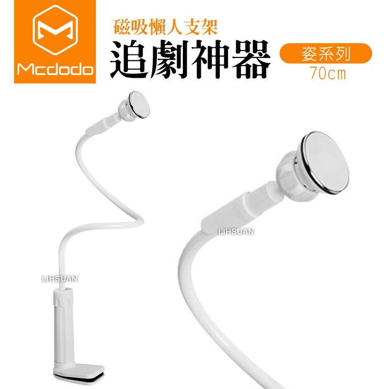 【Mcdodo台灣官方】磁吸直播追劇手機懶人支架 姿系列 70cm磁吸白色