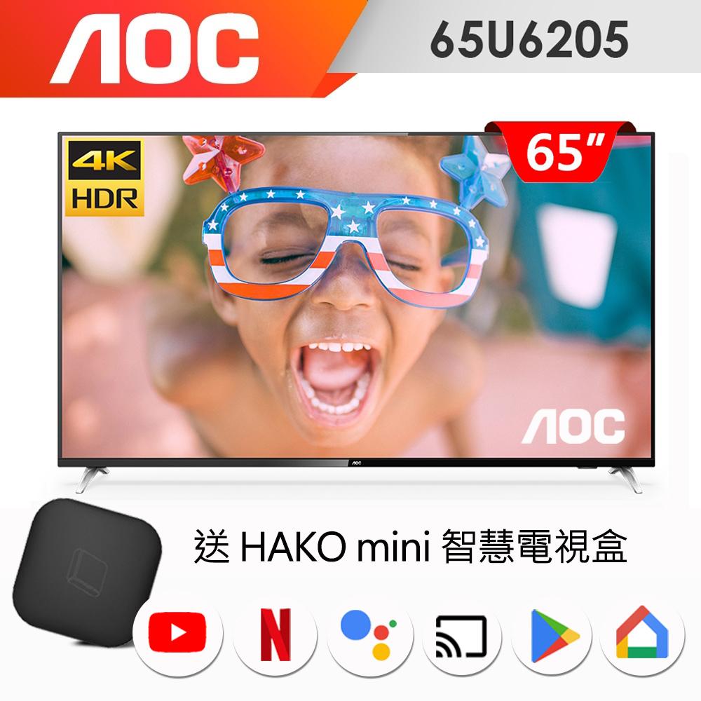 ★送安卓智慧盒+安裝+登錄送季卡★美國AOC 65吋4K HDR聯網液晶顯示器+視訊盒65U6205
