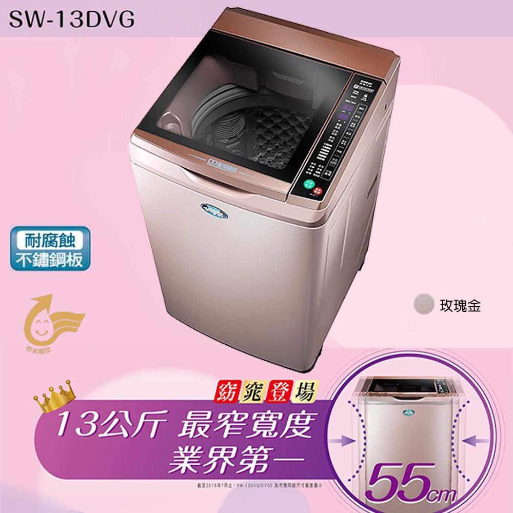 台灣三洋 SANLUX 13kg DD直流變頻超音波單槽洗衣機 SW-13DVG (玫瑰金)