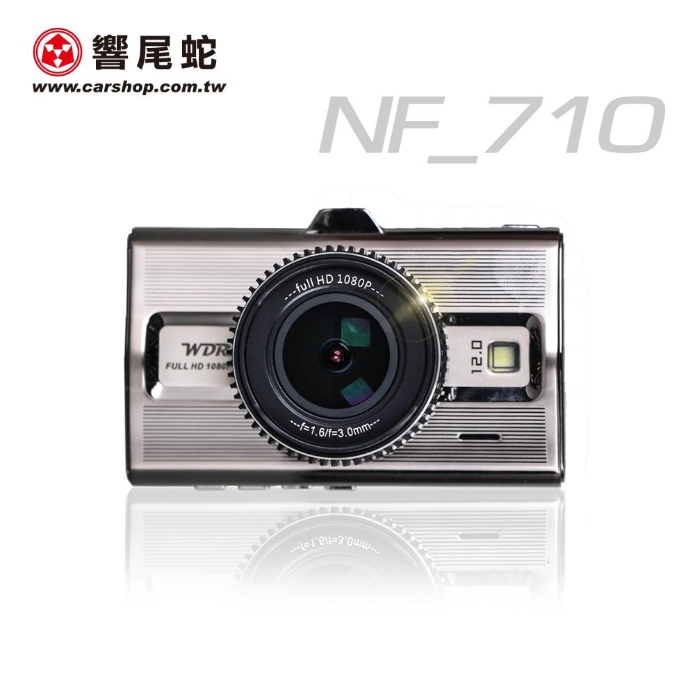 【響尾蛇】FN-710大光圈行車記錄器搭配R1國際版全頻雷達測速器