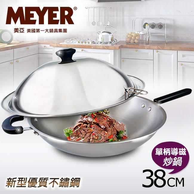 【MEYER】美國美亞經典五層導磁不鏽鋼單柄炒鍋38CM(有蓋)