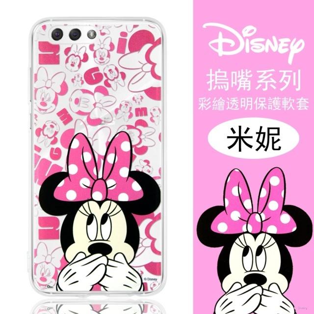 【Disney】華碩 ASUS ZenFone 4 (ZE554KL) 5.5吋 摀嘴系列 彩繪透明保護軟套(米妮)