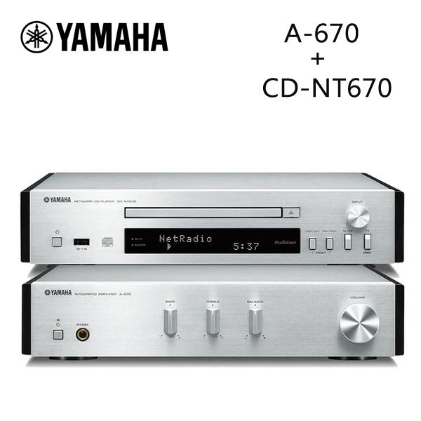 【 YAMAHA 山葉】CD-NT670 CD播放機 + A-670 二聲道擴大機