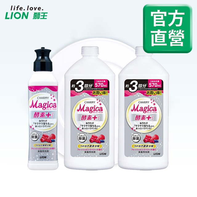 日本獅王Charmy Magica酵素濃縮洗潔精組-莓果(220ml+570mlX2)