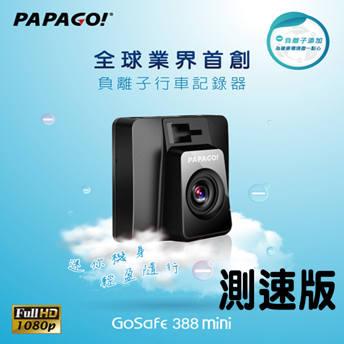PAPAGO GoSafe 388mini FullHD輕巧行車記錄器[測速版]+8G+點煙器+擦拭布+手機矽膠立架+立架貼