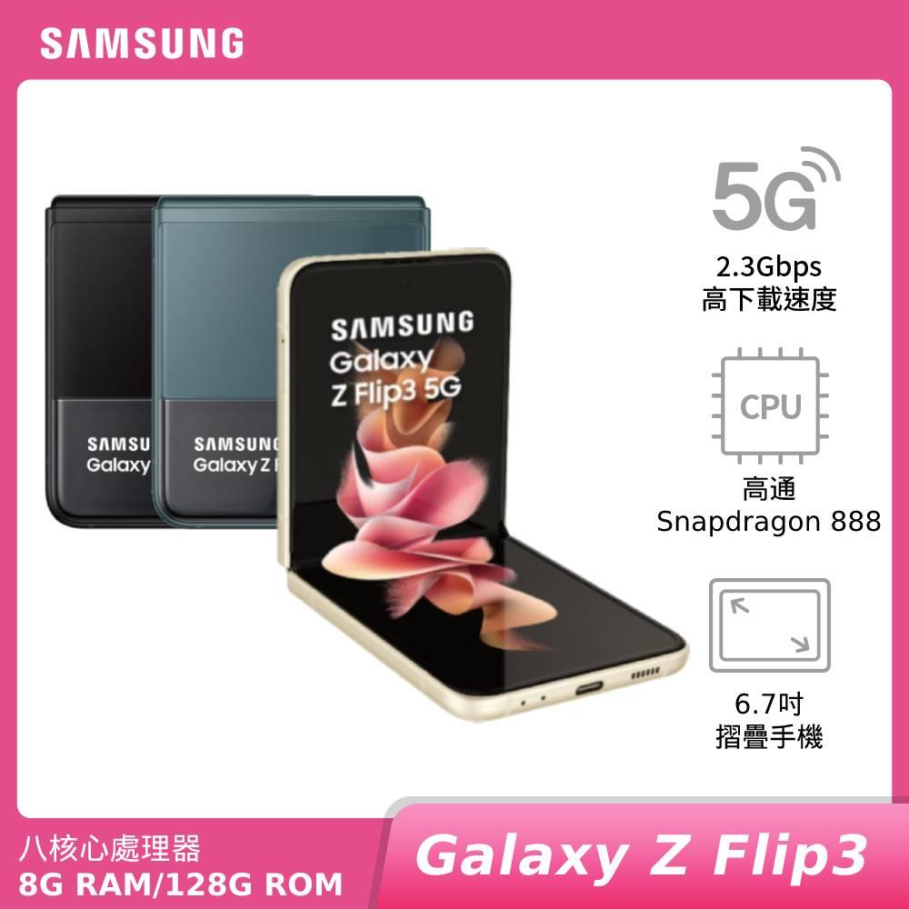 SAMSUNG Galaxy Z Flip3 8G/128G【贈吹風機 新機上市 贈20萬點數】