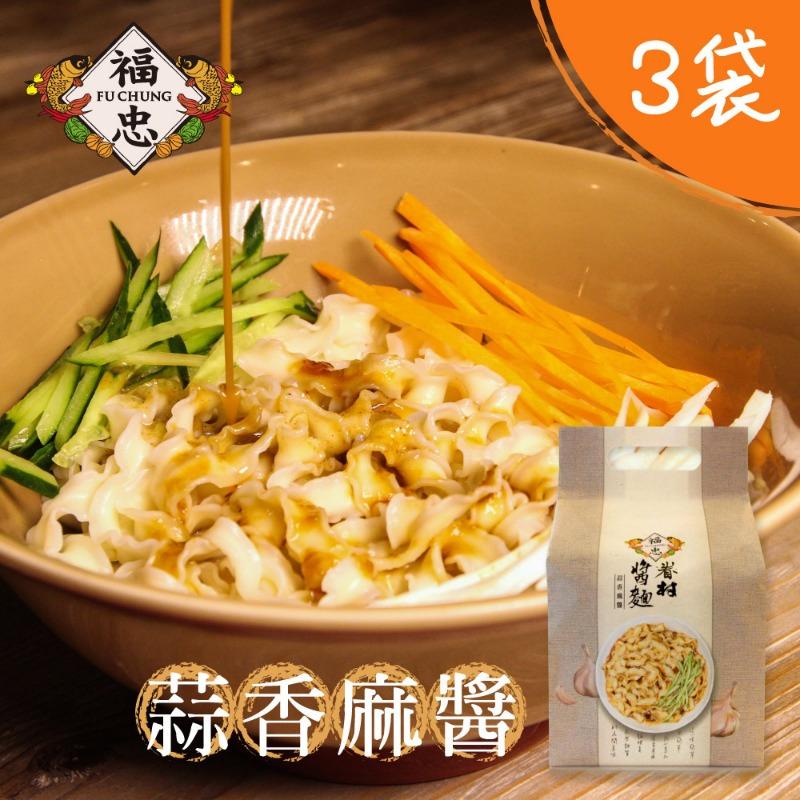 【福忠字號】眷村醬麵-蒜香麻醬x3袋 (4包/袋)