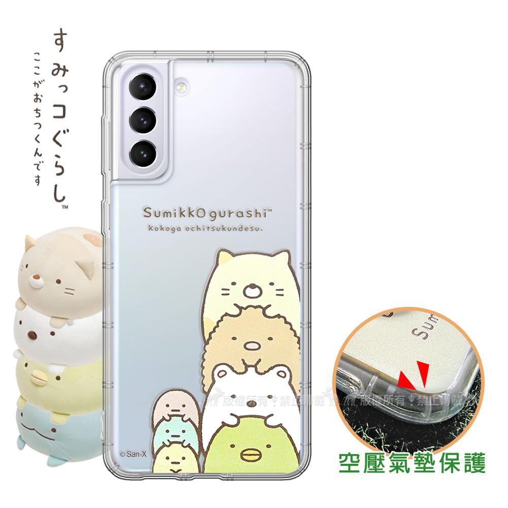 SAN-X授權正版 角落小夥伴 三星 Samsung Galaxy S21+ 5G 空壓保護手機殼(疊疊樂)