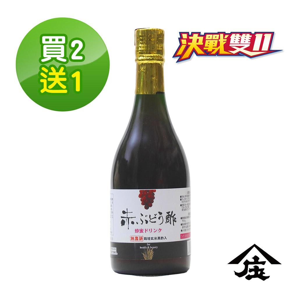 買2送1【庄分酢】葡萄紅酒蜂蜜酢(500ml/瓶)