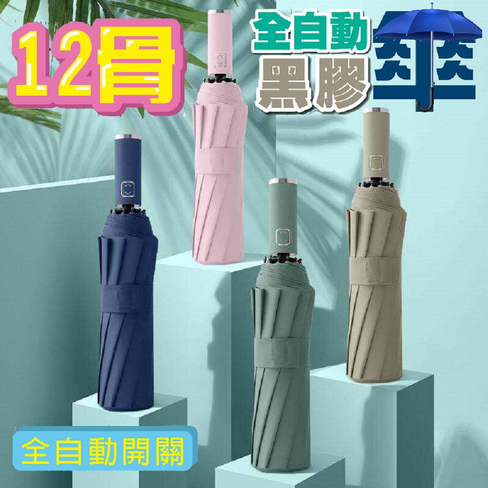 12骨全自動黑膠晴雨傘(藍色)