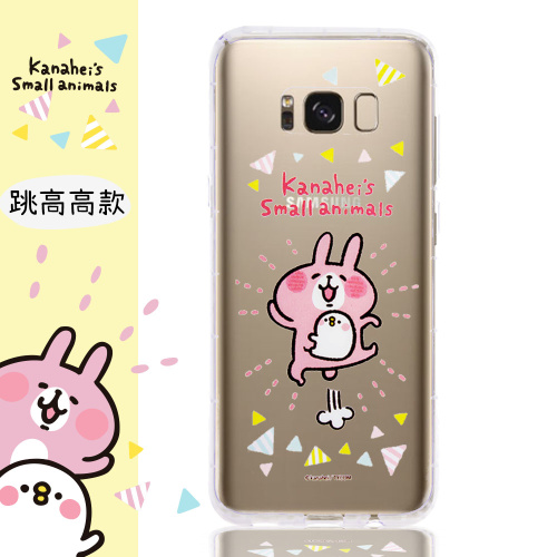 【卡娜赫拉】Samsung Galaxy S8+ / S8 Plus (6.2吋) 防摔氣墊空壓保護套(跳高高)