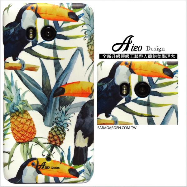 【AIZO】客製化 手機殼 HTC U11 大嘴鳥叢林 保護殼 硬殼