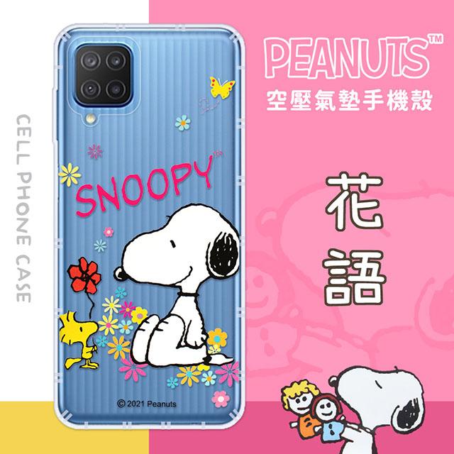 【SNOOPY/史努比】三星 Samsung Galaxy M12 防摔氣墊空壓保護手機殼(花語)