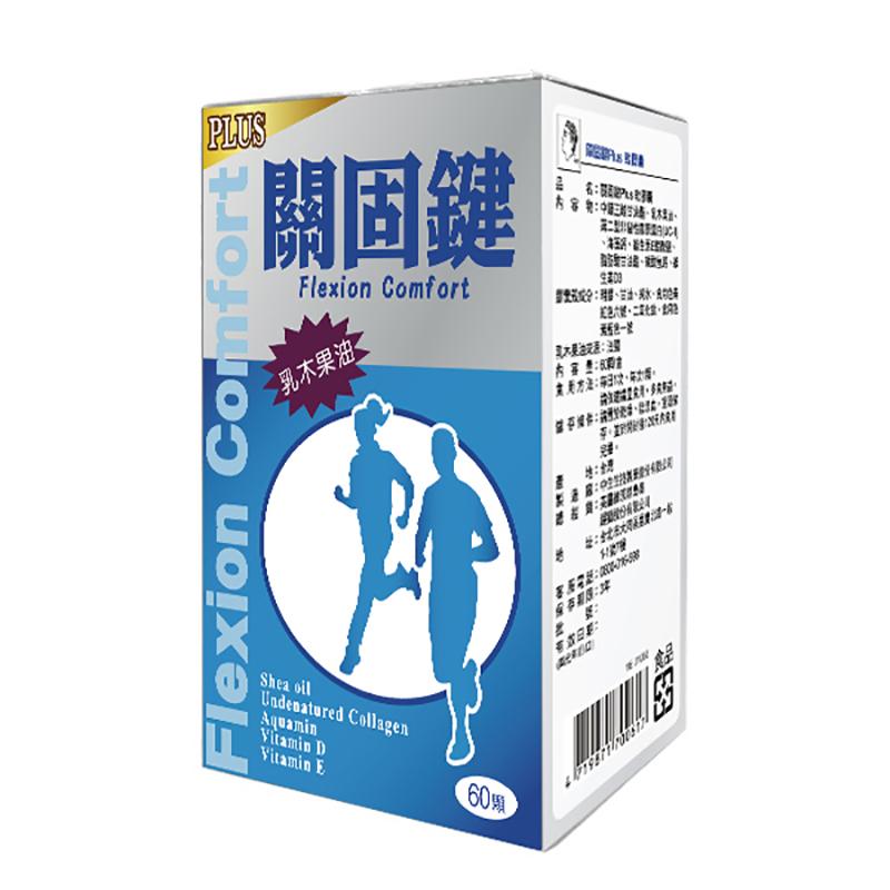 DJ關固鍵Plus60粒【躍獅連鎖藥局】