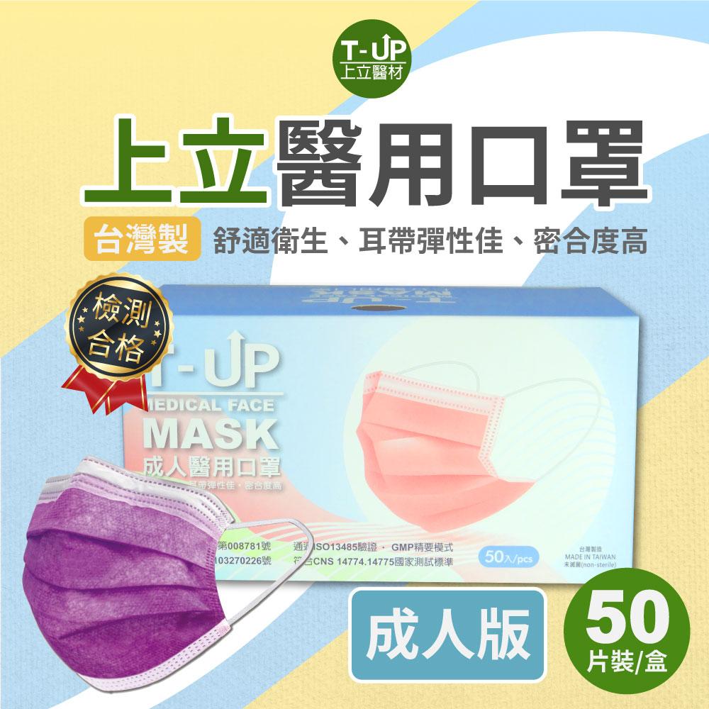 上立醫用口罩-成人經典款50入/盒(紫色魅影)