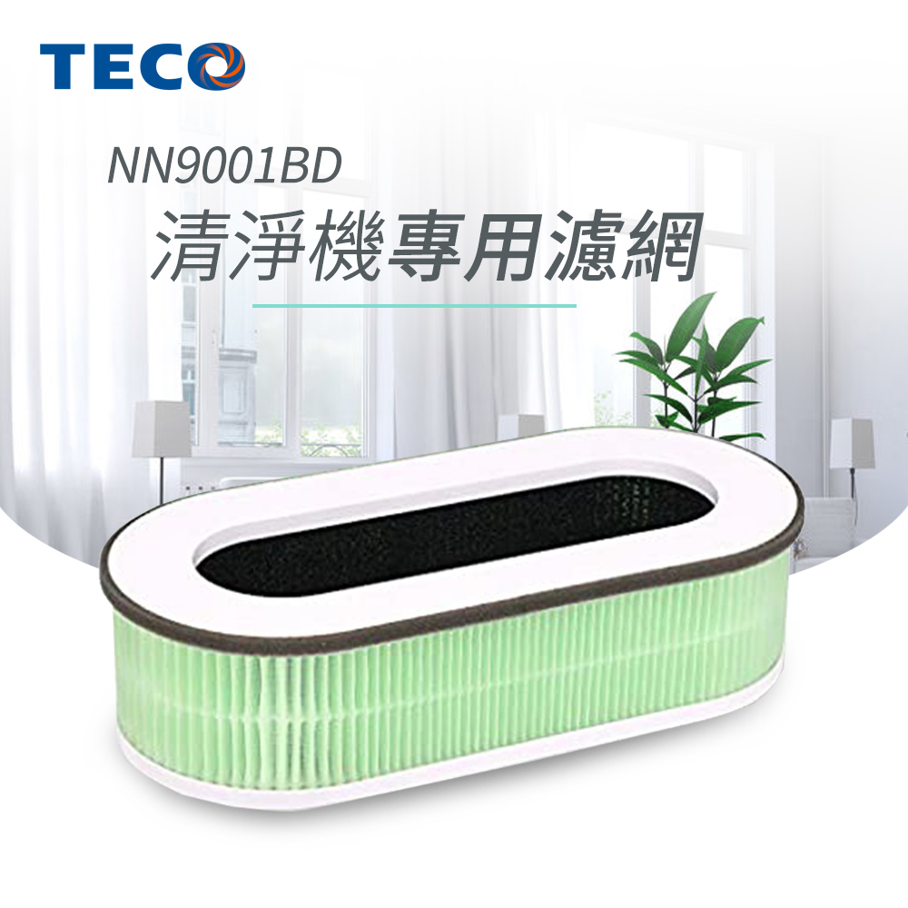 TECO東元 空氣清淨機專用濾網(適用NN9001BD) YZAN17