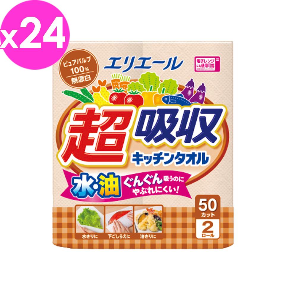 日本大王elleair 無漂白超吸收廚房紙巾(50抽/2入)x24組(箱購)