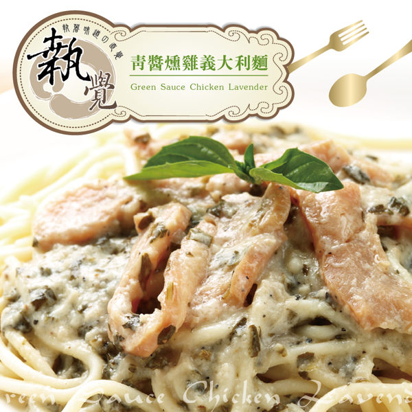 《執覺MS》青醬燻雞義大利麵(400g/袋,共3袋)