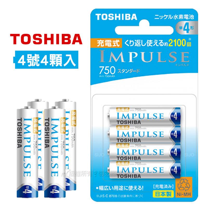 新版日本製 TOSHIBA東芝 IMPULSE 750mAh低自放4號充電電池TNH-4ME(4顆入)