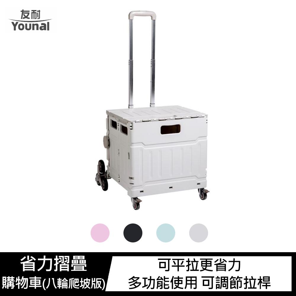 Younal 省力摺疊購物車(75L)(八輪爬坡版)(鋼琴黑)
