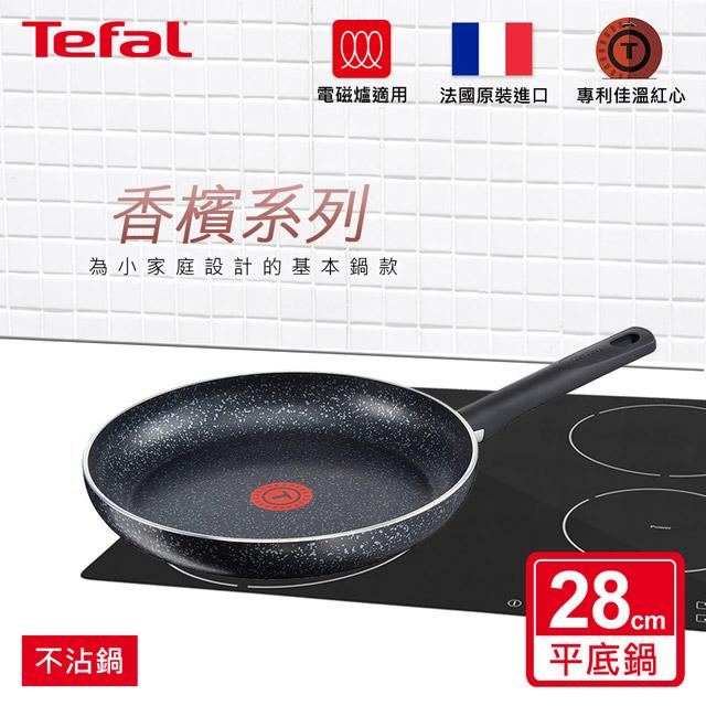 【Tefal法國特福】香檳系列28CM不沾平底鍋
