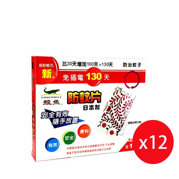 新鱷魚 免插電130天防蚊片(粉)*12片
