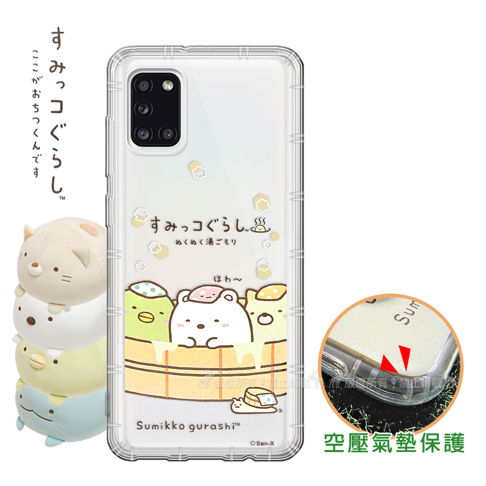 SAN-X授權正版 角落小夥伴 三星 Samsung Galaxy A31 空壓保護手機殼(溫泉)