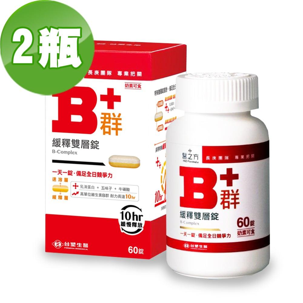 【超值優惠】台塑生醫下殺72折↘緩釋B群雙層錠(60錠/瓶) 2瓶/組