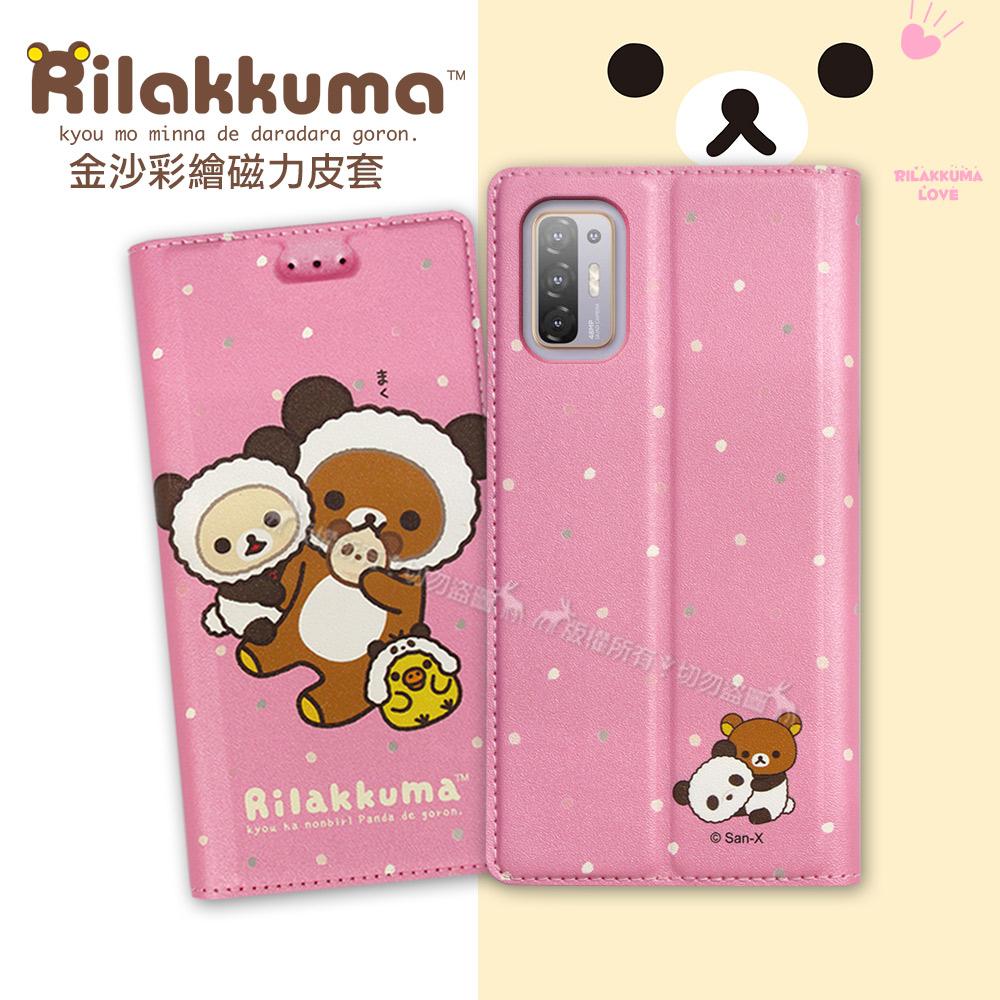 日本授權正版 拉拉熊 HTC Desire 21 pro 5G 金沙彩繪磁力皮套(熊貓粉)