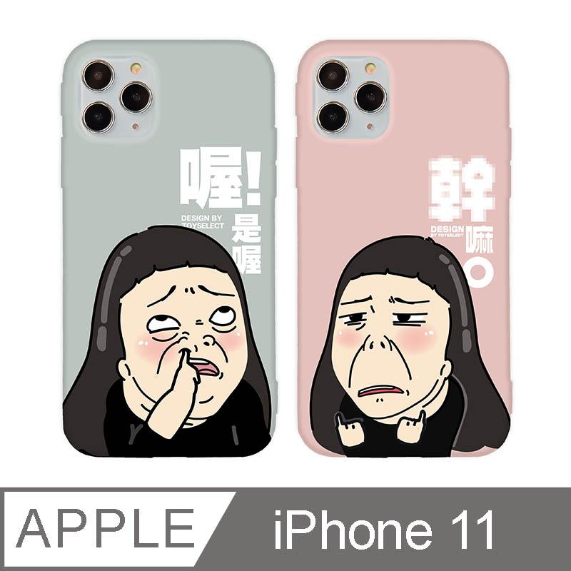 iPhone 11 6.1吋 浮誇系文青V2設計iPhone手機殼幹嘛 夢幻粉