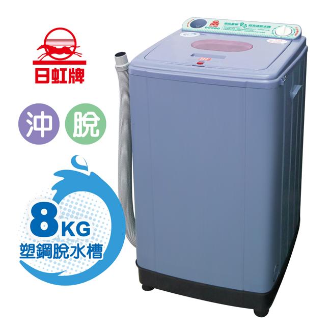 【日虹】8kg超高速塑鋼內槽沖脫水機(台灣製) RH-0800