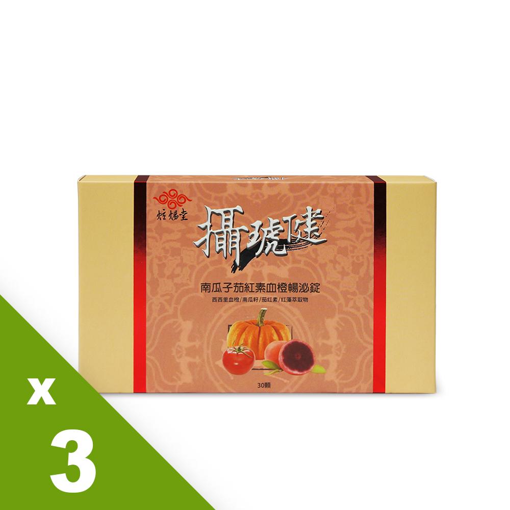 雙11【超值優惠】【炫煬堂】攝琥健 南瓜籽茄紅素血橙暢泌錠(30顆/盒)x3