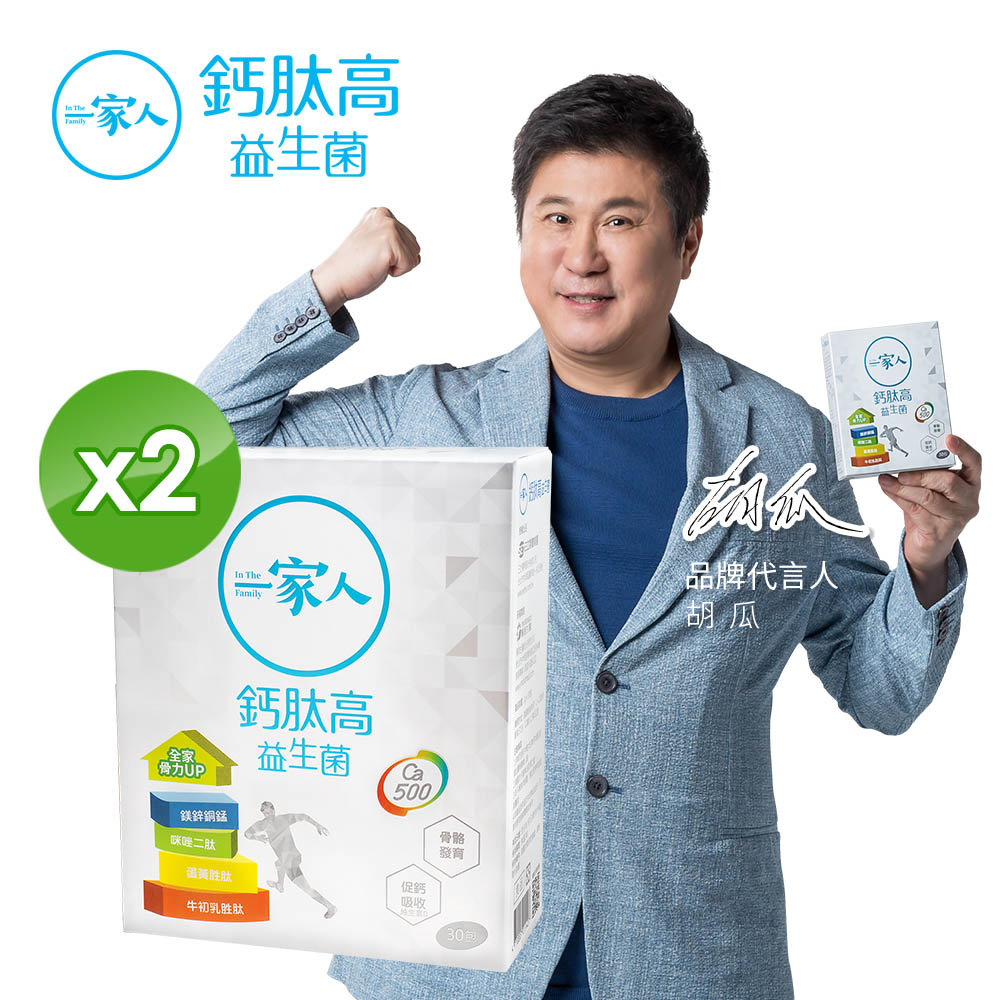【陽明生醫】一家人鈣肽高益生菌 x2盒