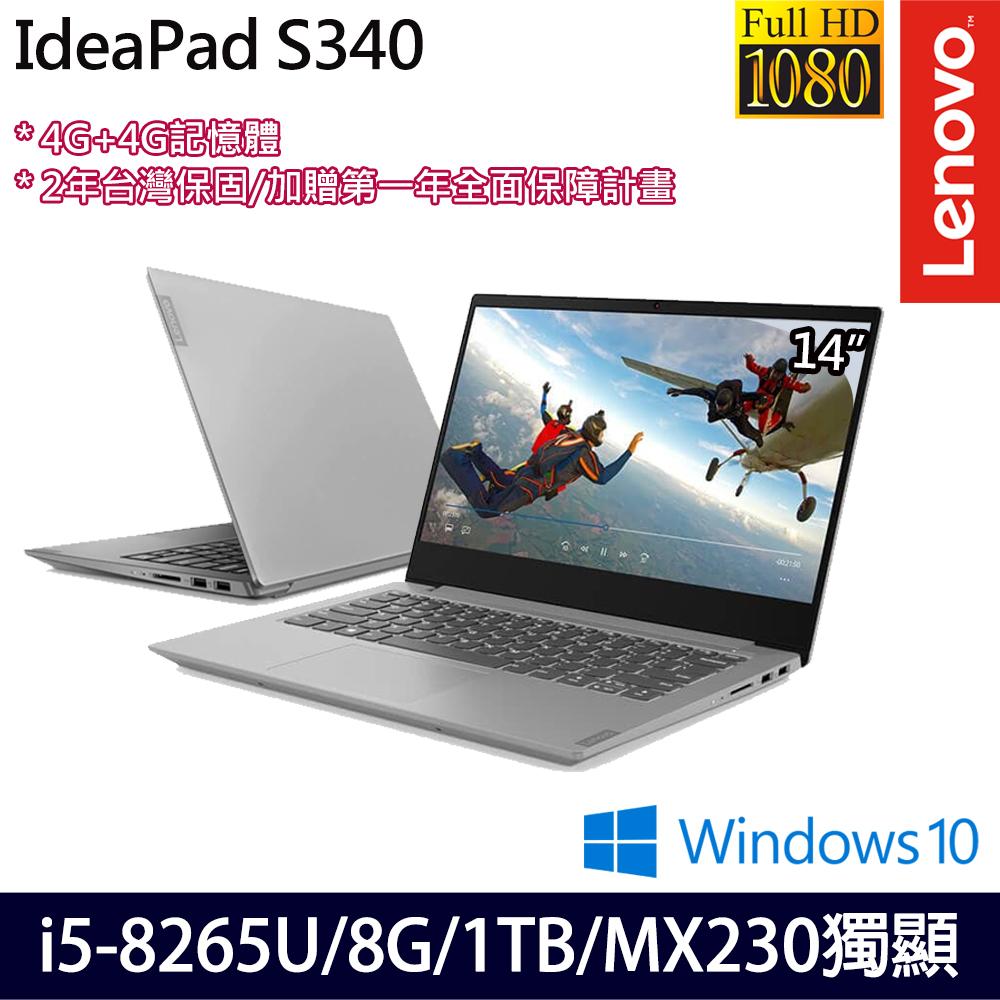 【記憶體升級】《Lenovo 聯想》S340 81N70019TW(14吋FHD/i5-8265U/4G+4G/1TB/MX230/Win10/兩年保)