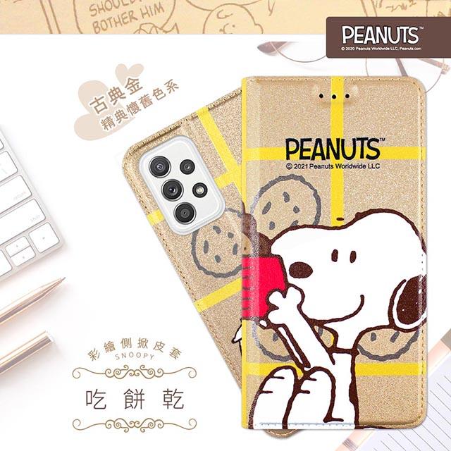 【SNOOPY/史努比】三星 Samsung Galaxy A52 5G 彩繪可站立皮套(吃餅乾)