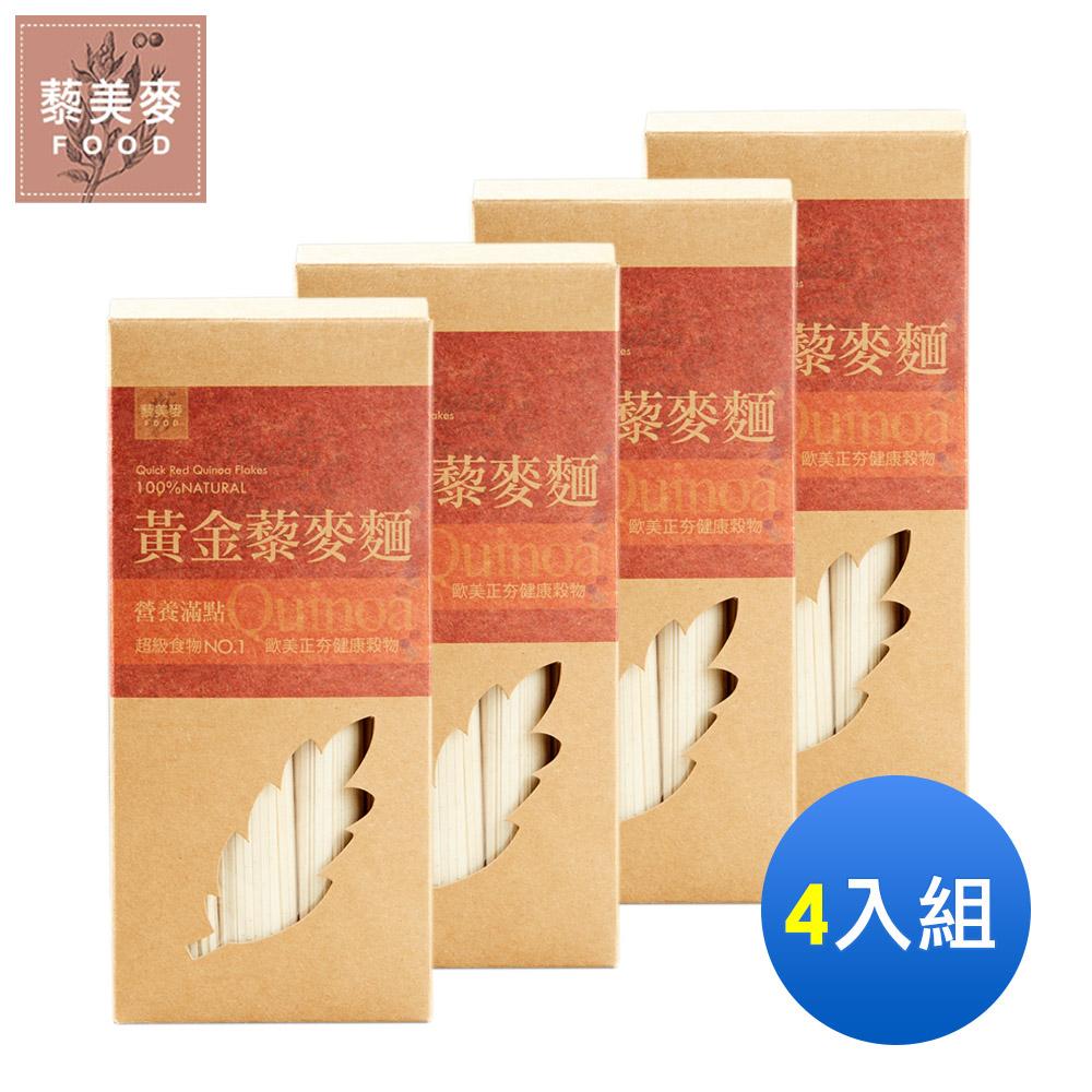 【藜美麥】600g百分百黃金藜麥麵(8束/盒)(4盒)