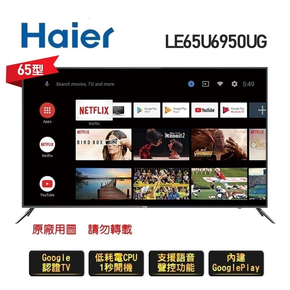 ★送基本安裝★【Haier 海爾】65吋 真Android TV 4K HDR連網聲控液晶電視 LE65U6950UG