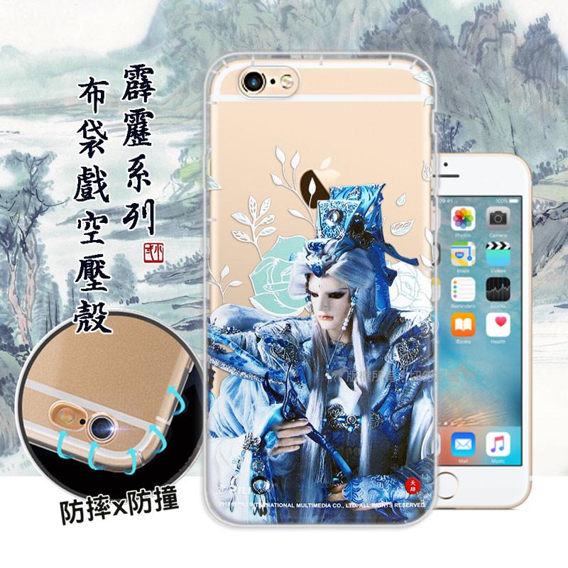 霹靂授權正版 iPhone 6s Plus/6 Plus 5.5吋 布袋戲滿版空壓手機殼(天跡)