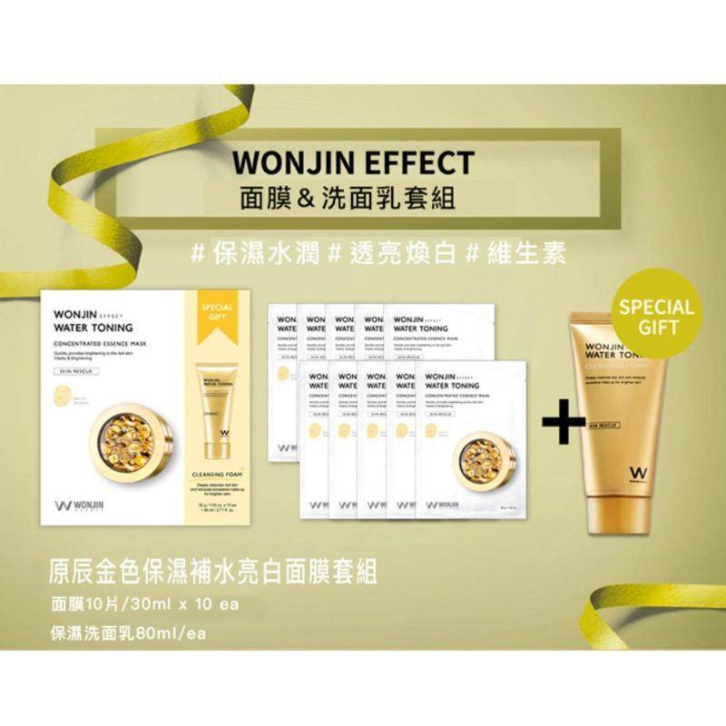 【WONJIN EFFECT 原辰】金色保濕補水亮白面膜10片+保濕洗面乳80ml