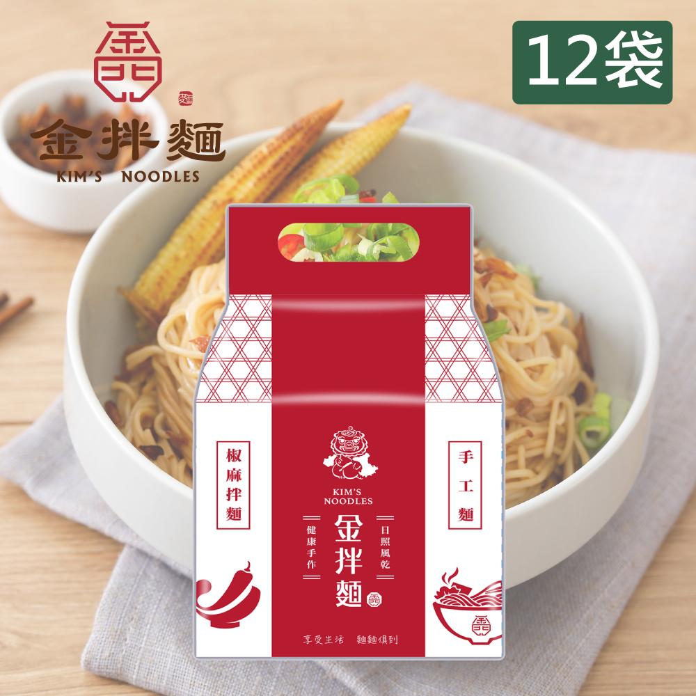 【金拌麵】金門特製椒麻手工麵x12袋(4包/袋) 金門指定伴手禮