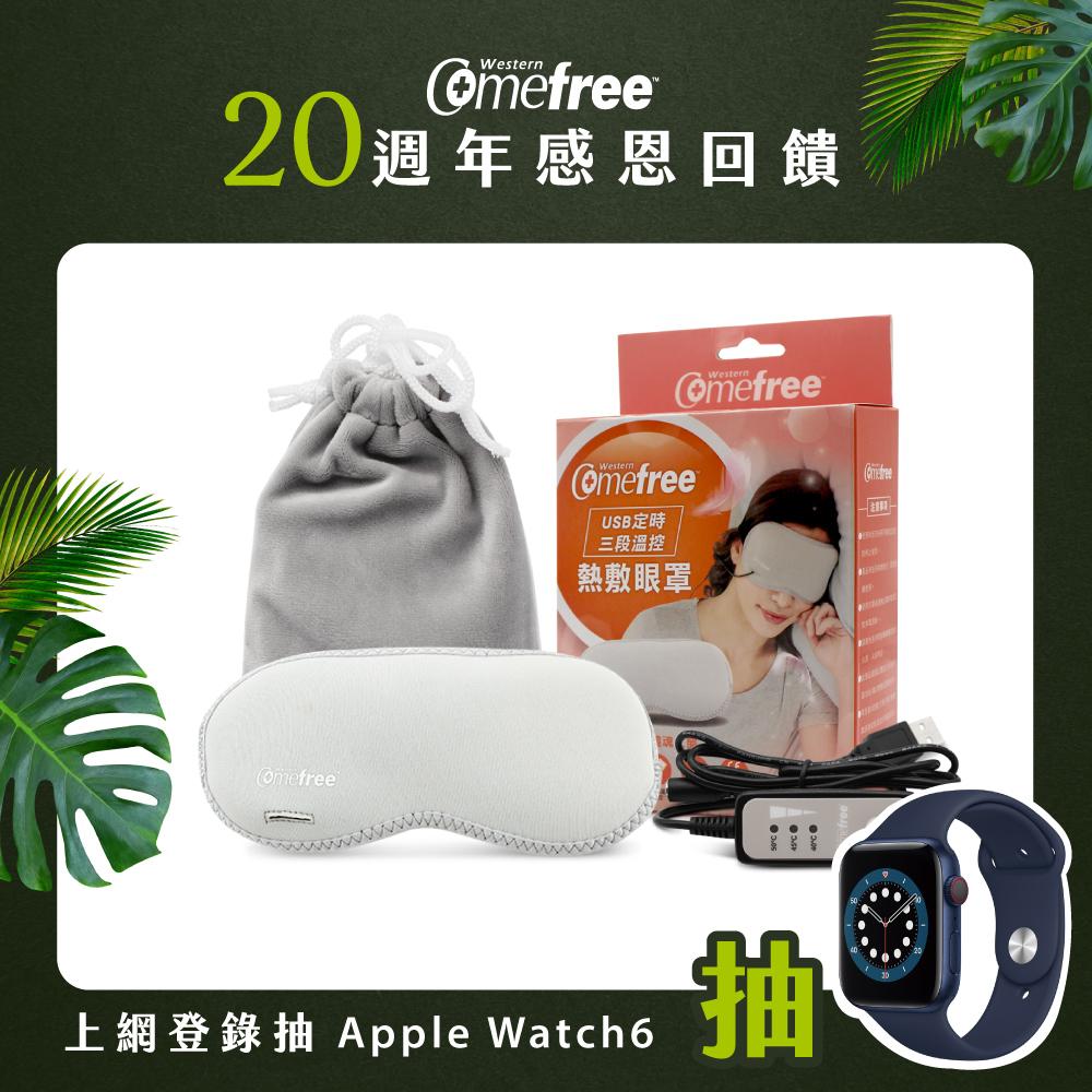 【上網登錄抽Apple Watch】 Comefree USB定時三段溫控熱敷眼罩(附收納袋+蒸氣棉片)-台灣製造